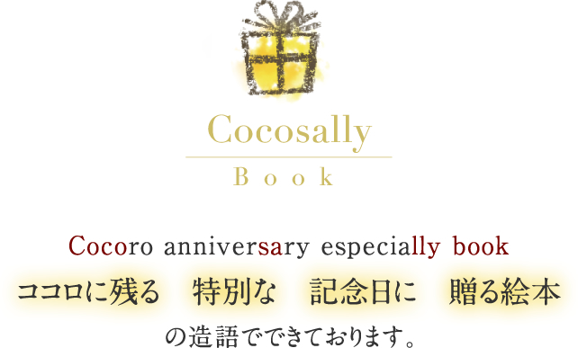 Cocosally Bookとは